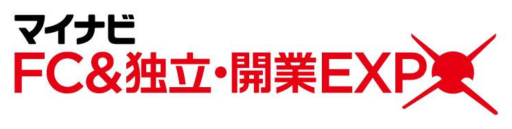 FC&独立・開業EXPO