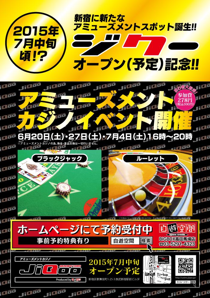 高田馬場カジノイベント