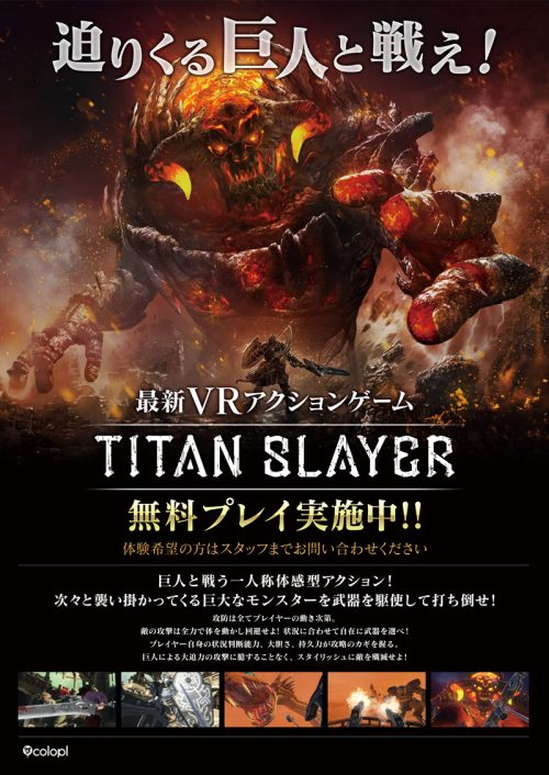 titan-slayer