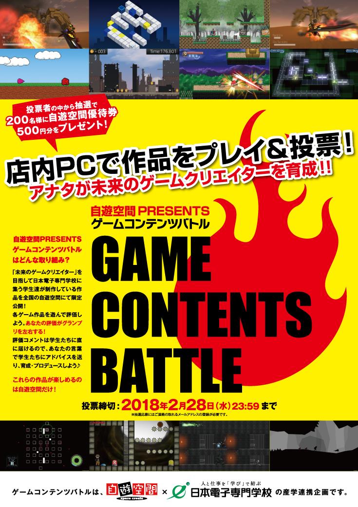 gamecontents