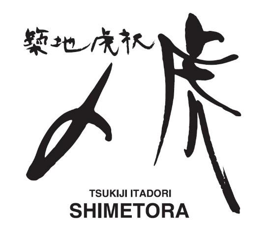 shimetora
